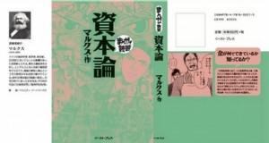 Japan Marx Comic